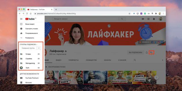 Расширения для YouTube: PocketTube