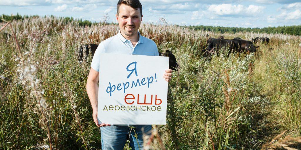Это фермер Олег Бондарев, один из поставщиков «Ешь Деревенское»