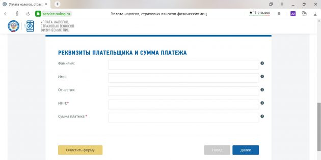 Как платить транспортный налог через сайт ФНС