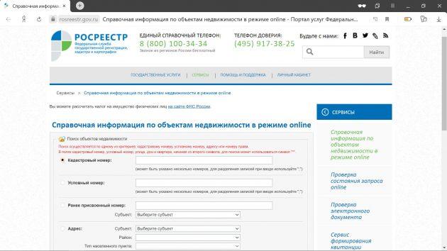 Расчёт налога на имущество физических лиц: узнать кадастровую стоимость можно онлайн