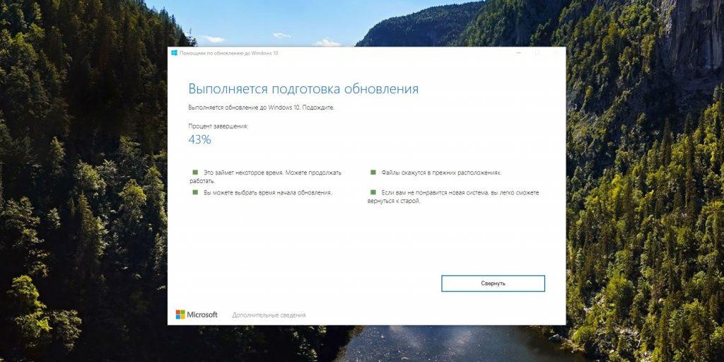 Ошибка при обновлении старой Windows