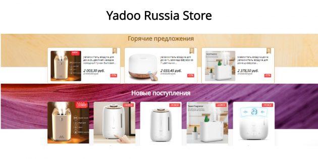 Российские магазины на AliExpress — участники распродажи 11.11: Yadoo Russia Store
