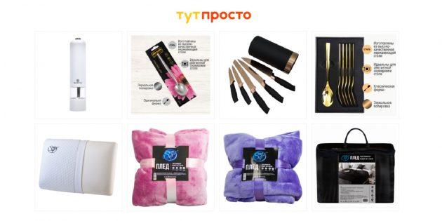 Российские магазины на AliExpress — участники распродажи 11.11: «Тут Просто»