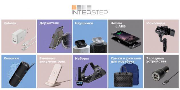 Российские магазины на AliExpress — участники распродажи 11.11: Interstep