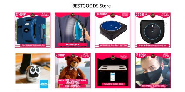 Российские магазины на AliExpress — участники распродажи 11.11: BESTGOODS Store