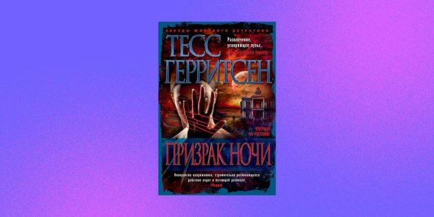 Хорошие детективы: «Призрак ночи», Тесс Герритсен