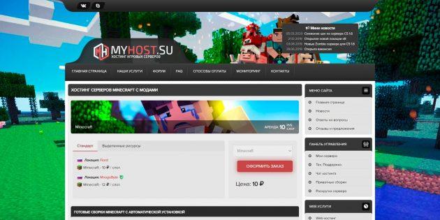 Хостинг серверов Minecraft MyHost.su
