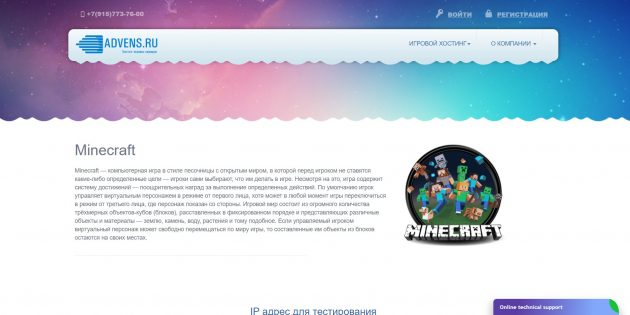 Хостинг серверов Minecraft Advens