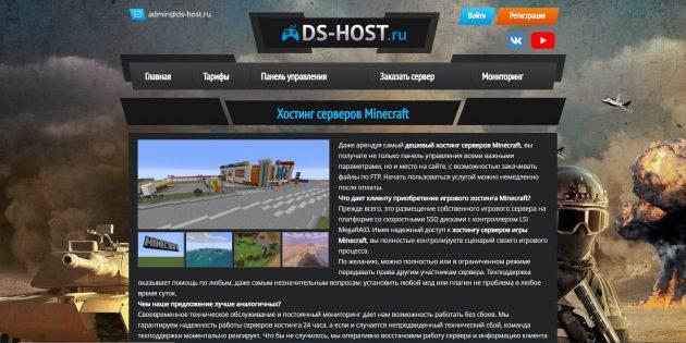Хостинг серверов Minecraft DS-HOST