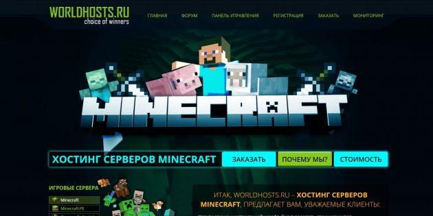 Хостинг серверов Minecraft Worldhosts