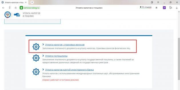 Процедура и срок уплаты транспортного налога на сайте ФНС