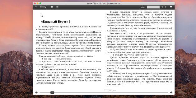 Программы для чтения книг: Adobe Digital Editions