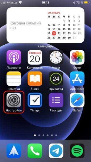 Как включить вспышку при звонке на iPhone: откройте стандартное приложение «Настройки»