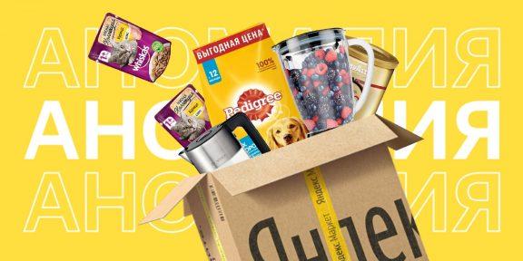 13 нужных в каждом доме вещей с распродажи «Аномалия» от «Яндекс.Маркета»