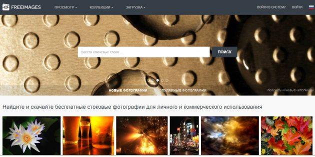 Бесплатные фотостоки: Free Images