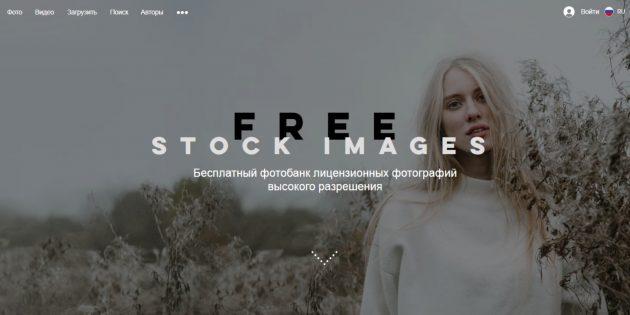 Бесплатные фотостоки: Free Stock Images
