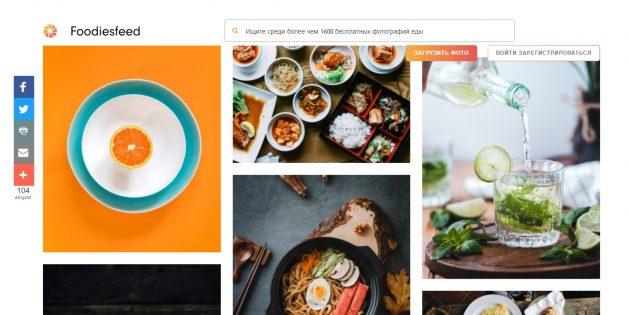 Бесплатные фотостоки: Foodies Feed