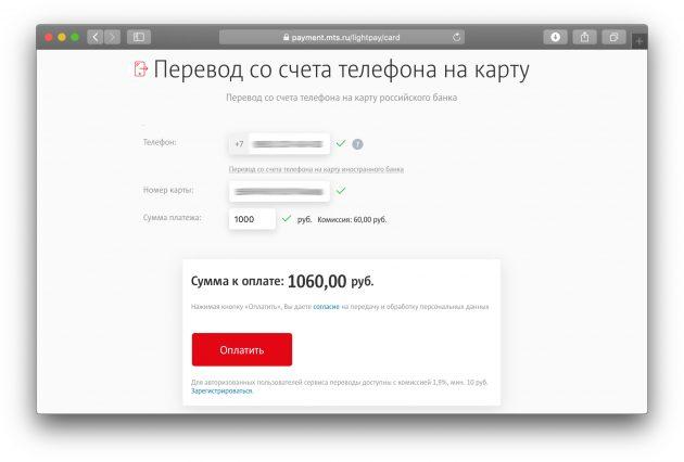 Как перевести деньги с телефона на карту на сайте «МТС Деньги»