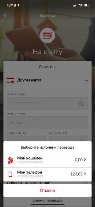 Как перевести деньги с телефона на карту в приложении «МТС Деньги»