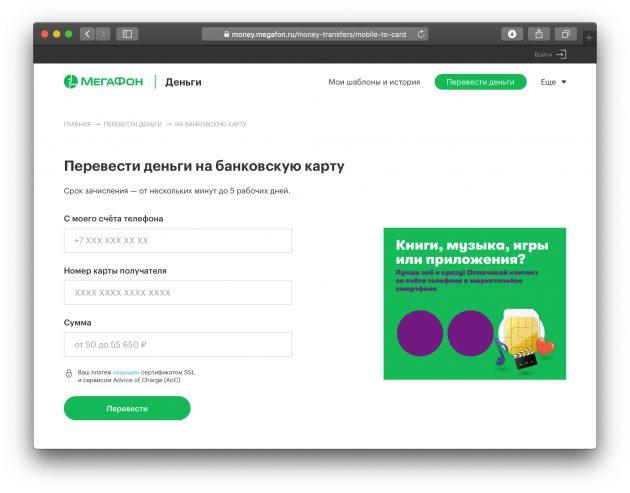 Как перевести деньги с номера телефона на карту на сайте «Мегафона»