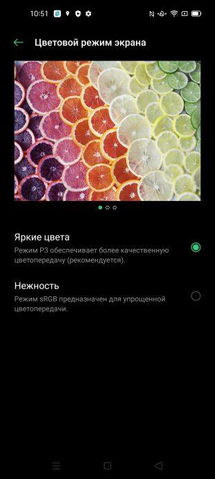 Цветовой режим экрана Oppo Reno4Pro 5G
