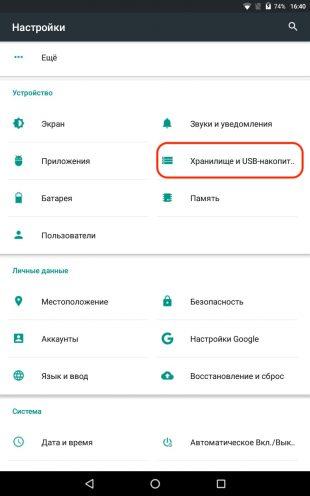 Что делать, если телефон не видит карту памяти: откройте «Настройки»→ «Хранилище и USB-накопители»