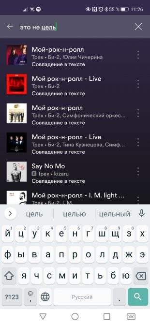 В Spotify появился поиск песен по тексту