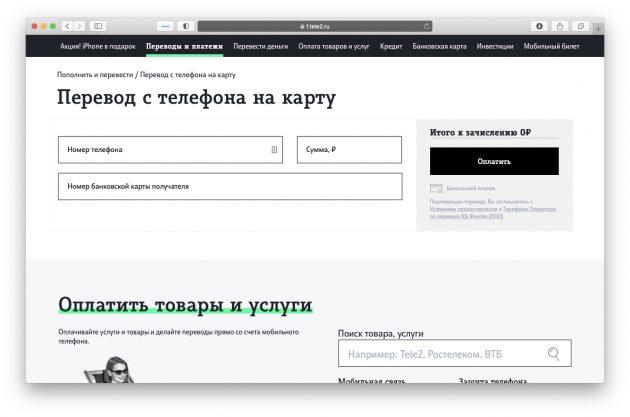 Как перевести деньги с номера телефона на карту на сайте Tele2