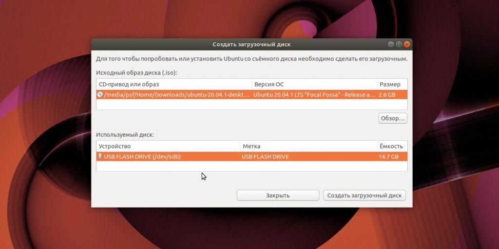 Создание загрузочной флешки Linux: Startup Disk Creator