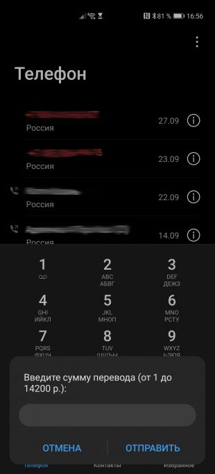 Как перевести деньги с телефона на карту с помощью USSD-команды