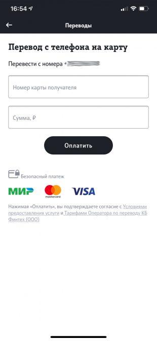 Как перевести деньги с номера телефона на карту в приложении «Мой Tele2»