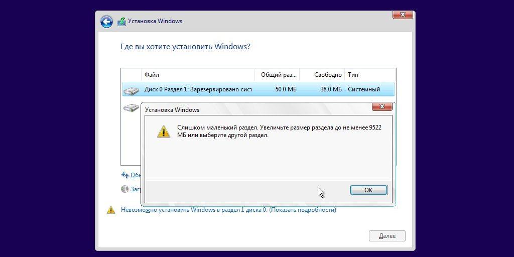 Ошибки при установке Windows 10: нехватка места на диске