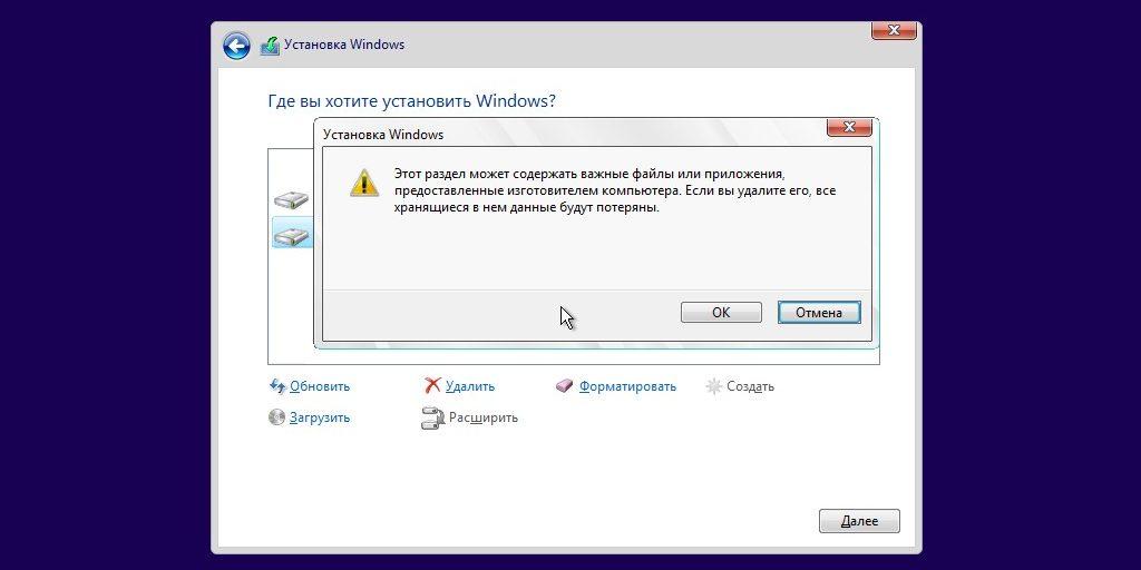 Ошибки при установке Windows 10: отсутствие подходящего раздела