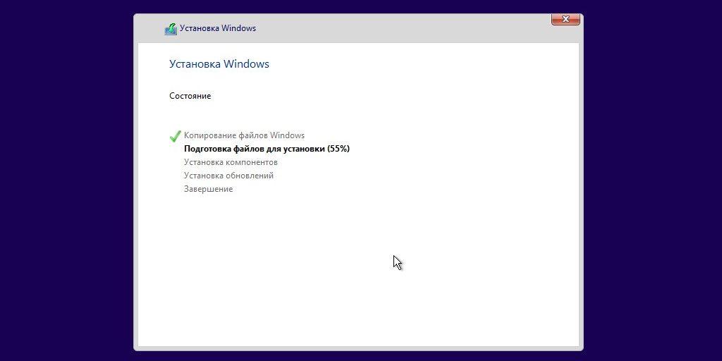 Ошибки при установке Windows 10: зависание во время загрузки обновлений