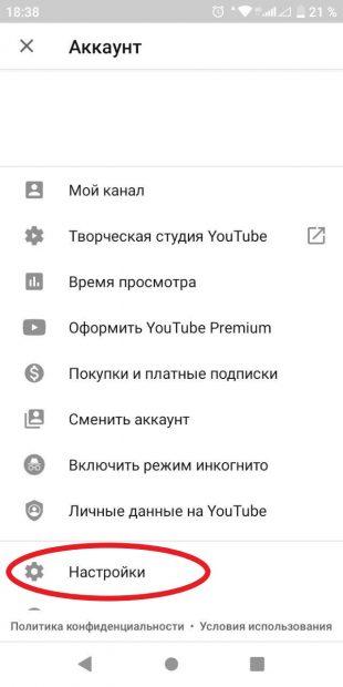 Отключите автовоспроизведение в мобильной версии YouTube