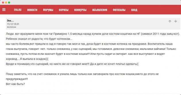 Скриншот сообщения на форуме о костюме снежинки