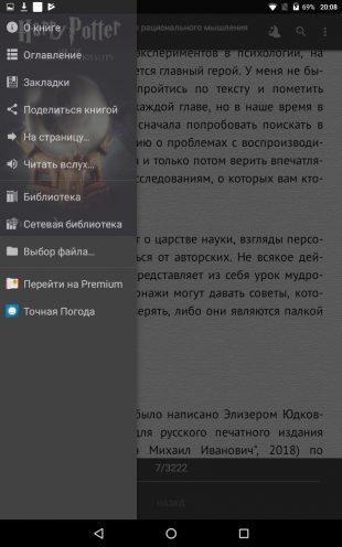 Лучшие приложения для чтения книг: FBReader