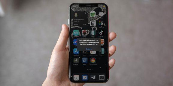 «Доступно обновление iOS»: пользователи iOS 14 Beta жалуются на надоедливый баг