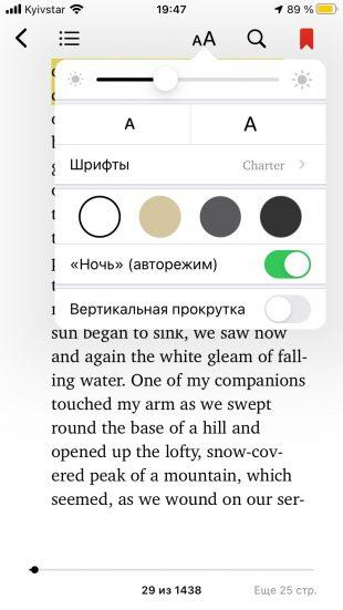 Лучшие приложения для чтения книг: Apple Books