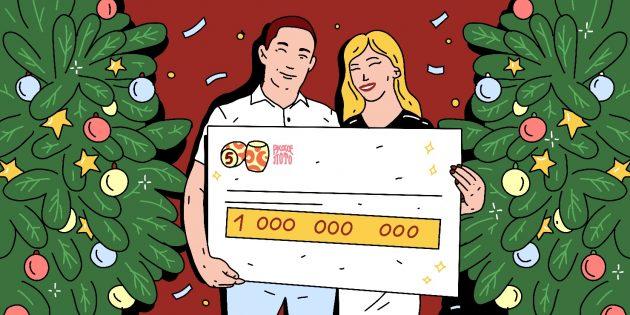 новогодняя лотерея «Столото»: почему в честности розыгрыша можно не сомневаться