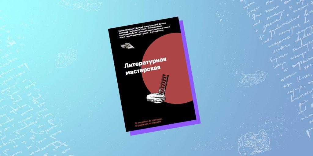Обложка книги «Литературная мастерская»