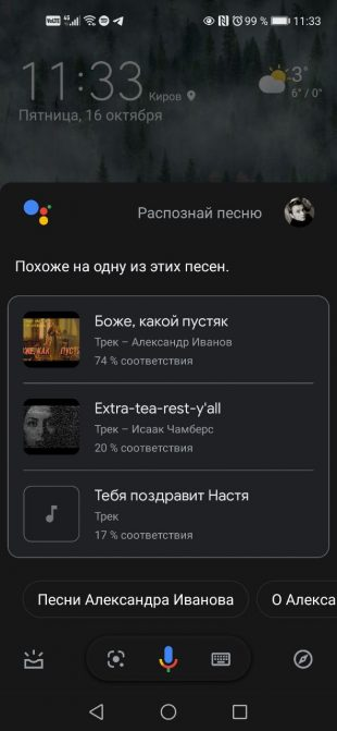 google ассистент найти песню
