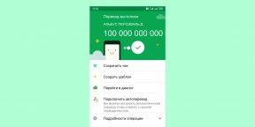 В Telegram появился бот, который подделывает скриншоты из «Сбербанка Онлайн»