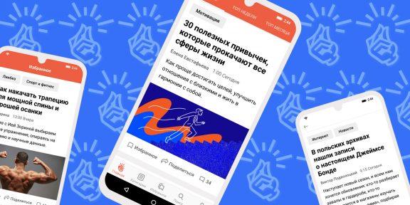 Лайфхакер запускает совершенно новое приложение для Android