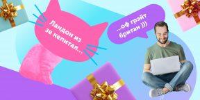 Кто получил 100 бесплатных уроков английского? Итоги конкурса Лайфхакера и Skyeng