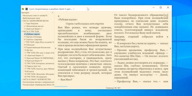 Программы для чтения книг: SumatraPDF