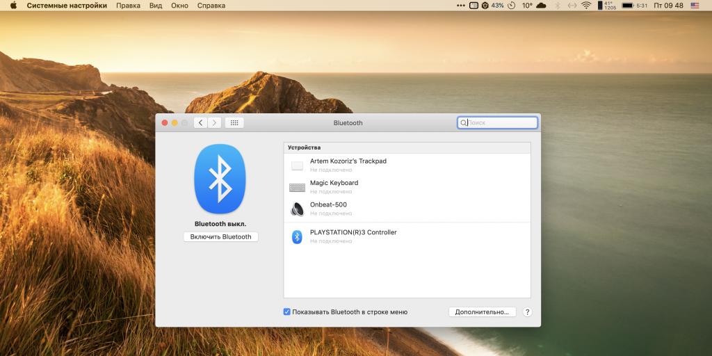 Как включить Bluetooth на MacBook: зайдите в «Системные настройки»