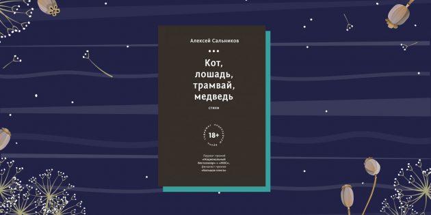 современные поэты: Алексей Сальников