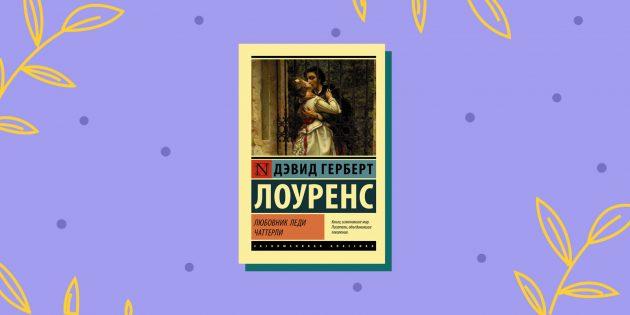 Эротические романы: «Любовник леди Чаттерли»