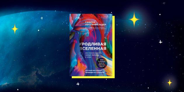 Уродливая Вселенная», «Этика без дураков» и ещё 6 непростых  научно-популярных книг для долгих зимних вечеров - Лайфхакер